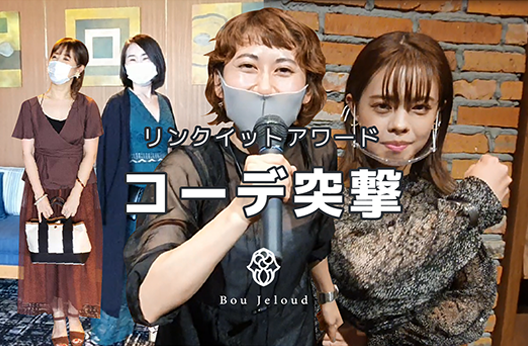 【コーディネート】突撃!!リンクイットアワードインタビュー