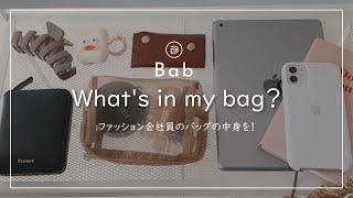 ファッション会社員のバッグの中身を!【What's in my bag?】 Bab