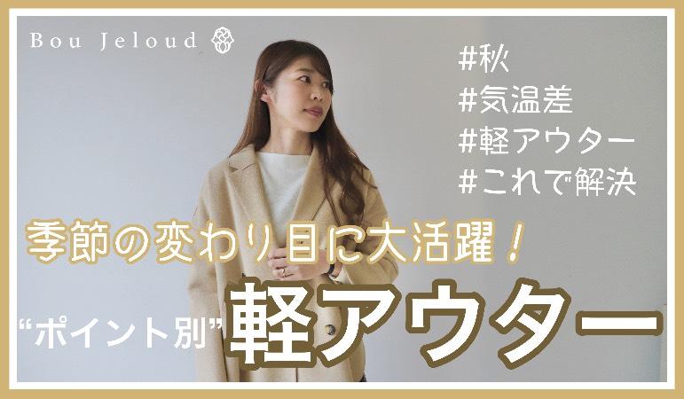 """【季節の変わり目】""""ポイント別""""軽アウター3選!"""