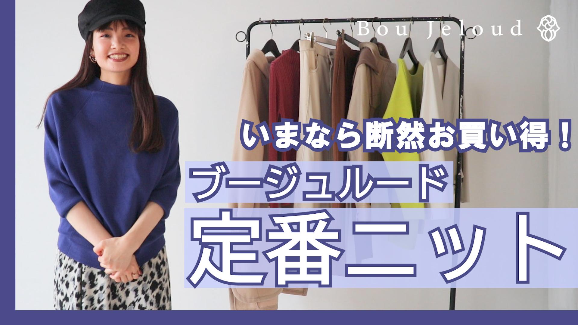 【秋冬ニット】今から使える!定番ニットのお得キャンペーン