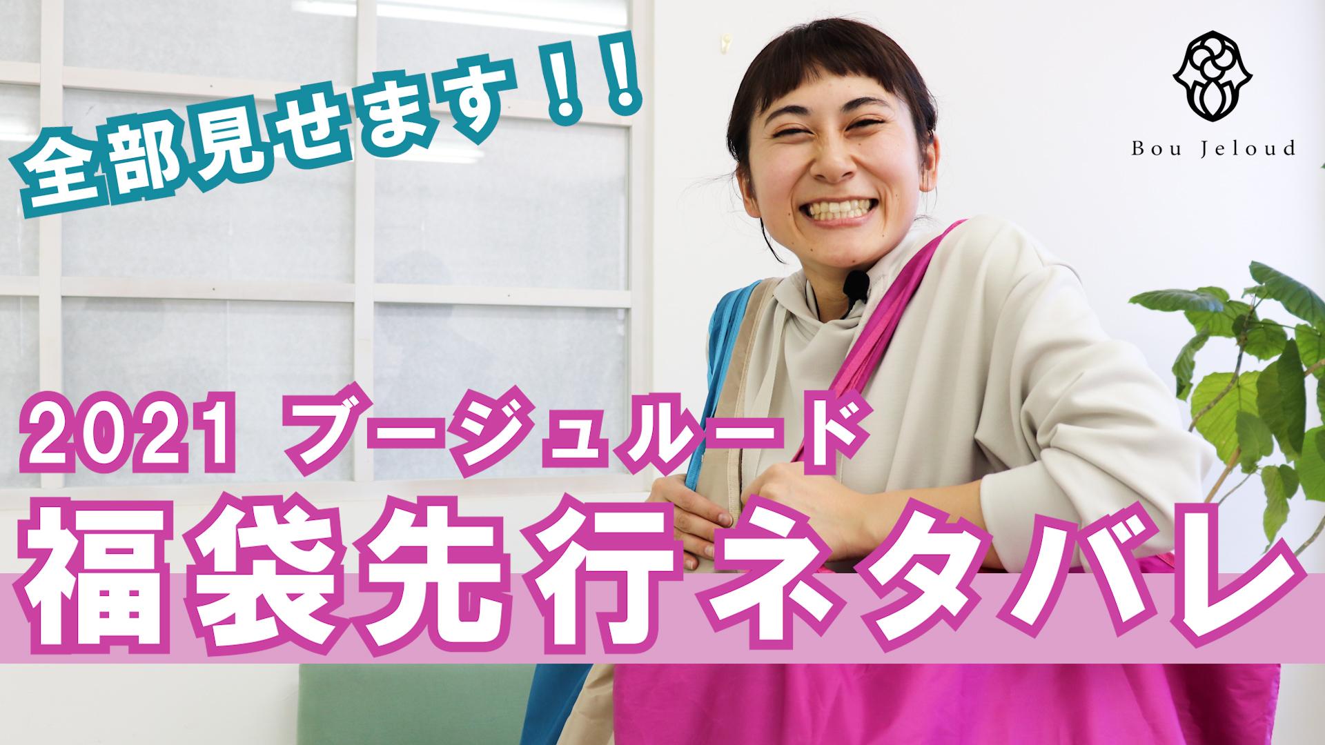 【福袋ネタバレ】超お🉐福袋🛍全部見せます!!