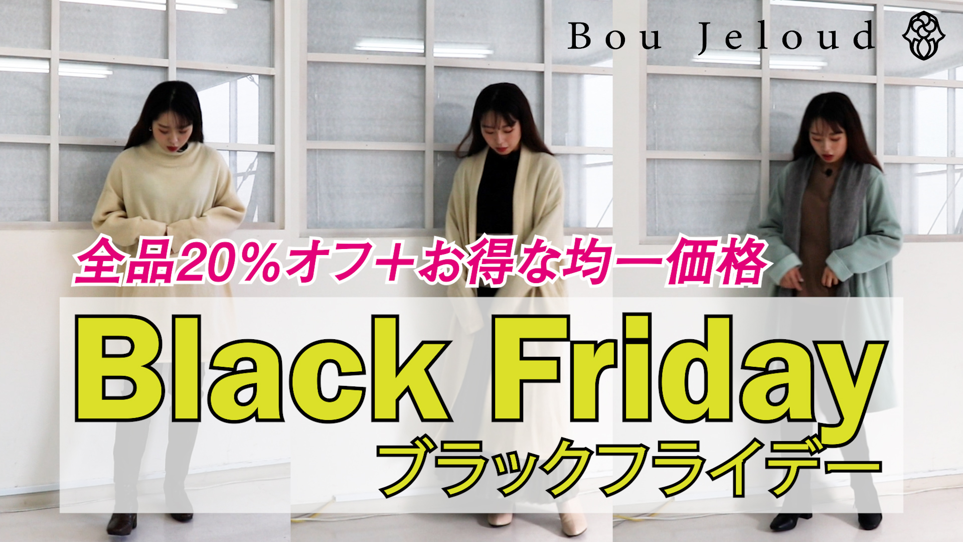 【BLACK FRIDAY】お得にショッピング!秋冬🍁❄️全身コーデ✨