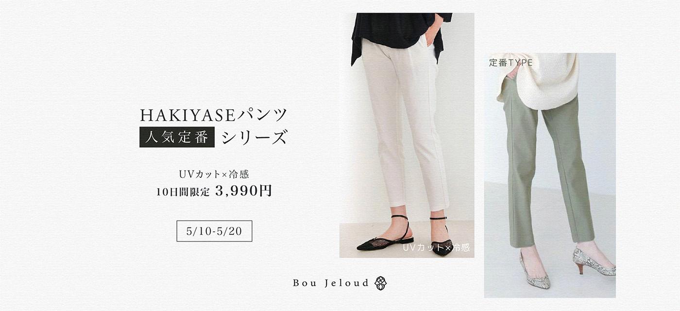 /event/2021/0510/hakiyase/line.jpg