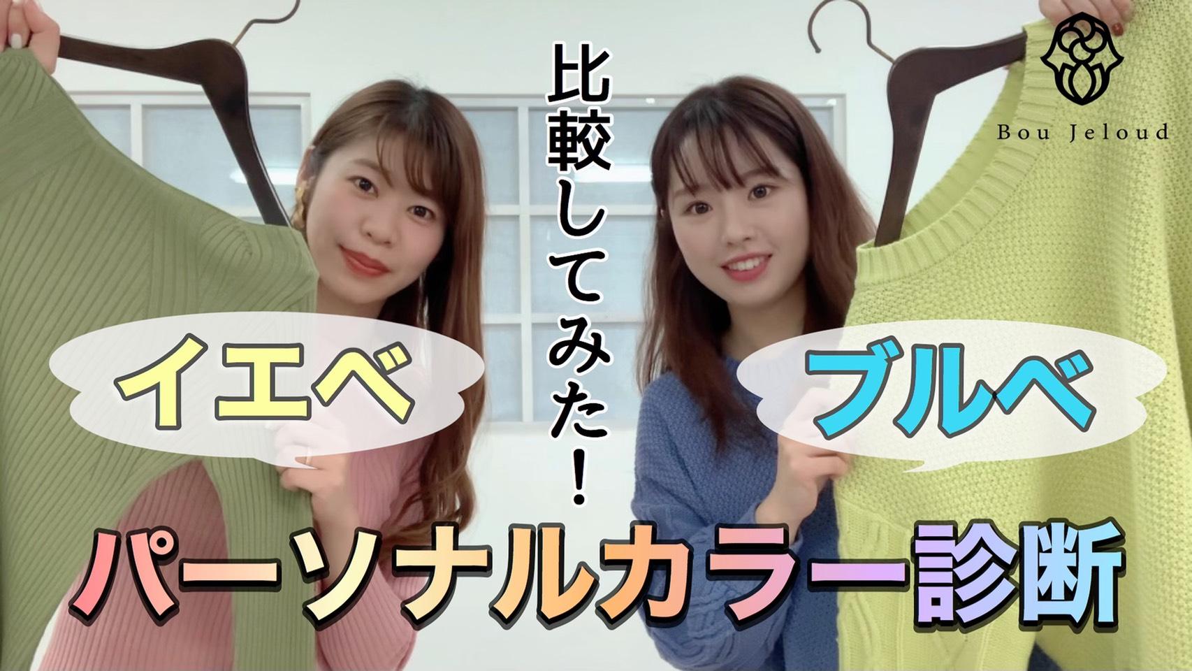 【パーソナルカラー診断】イエベとブルベの完全比較💛💙(ファッションver.)