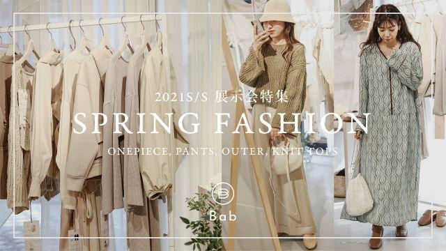 【Bab 2021 PRE-SPRING】展示会レポート