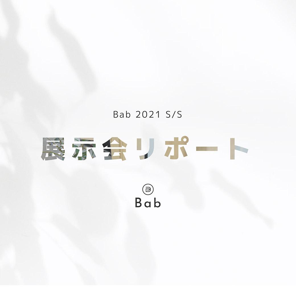 Bab 2021 SS 展示会リポート