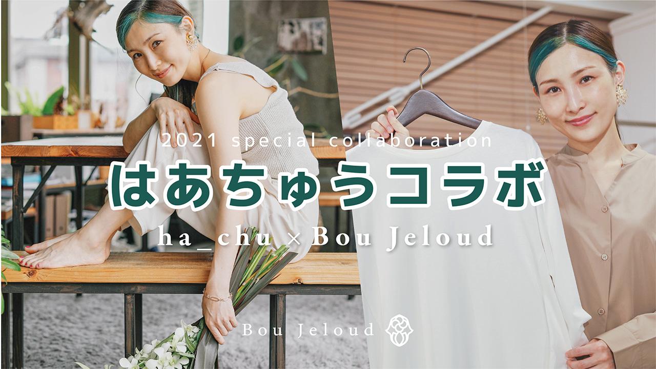 【はあちゅう×Bou Jeloud vol.1】