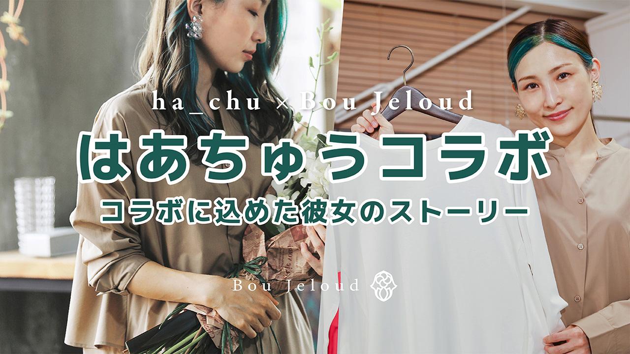 【はあちゅう×Bou Jeloud vol.2】