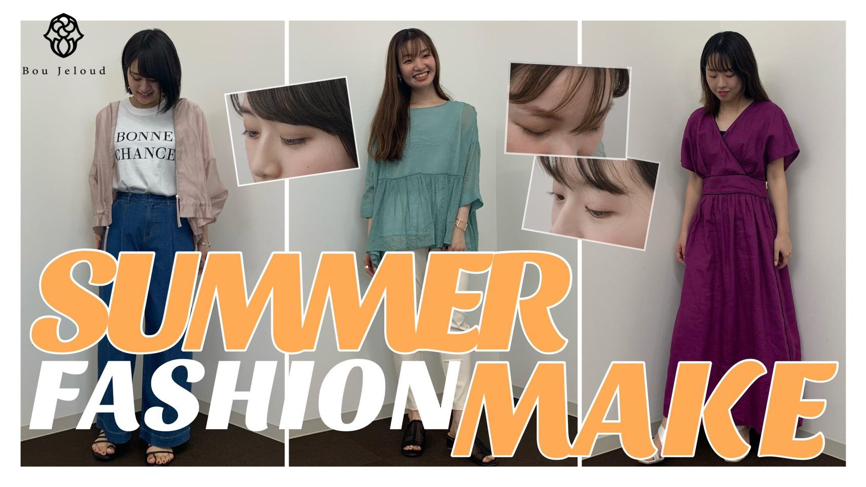 【SUMMER FASHION X MAKE】