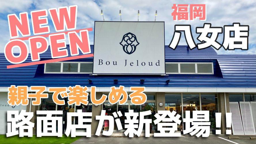 【八女店紹介】