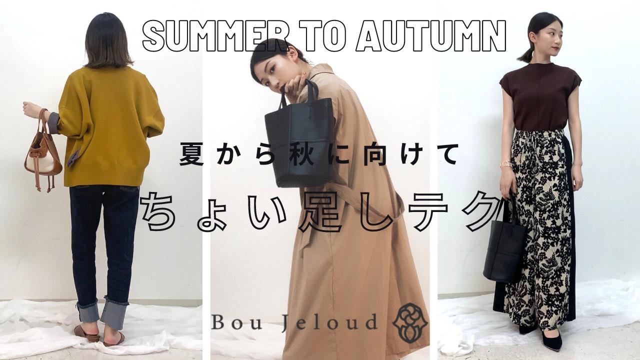 【夏から秋へのちょい足しテク!】