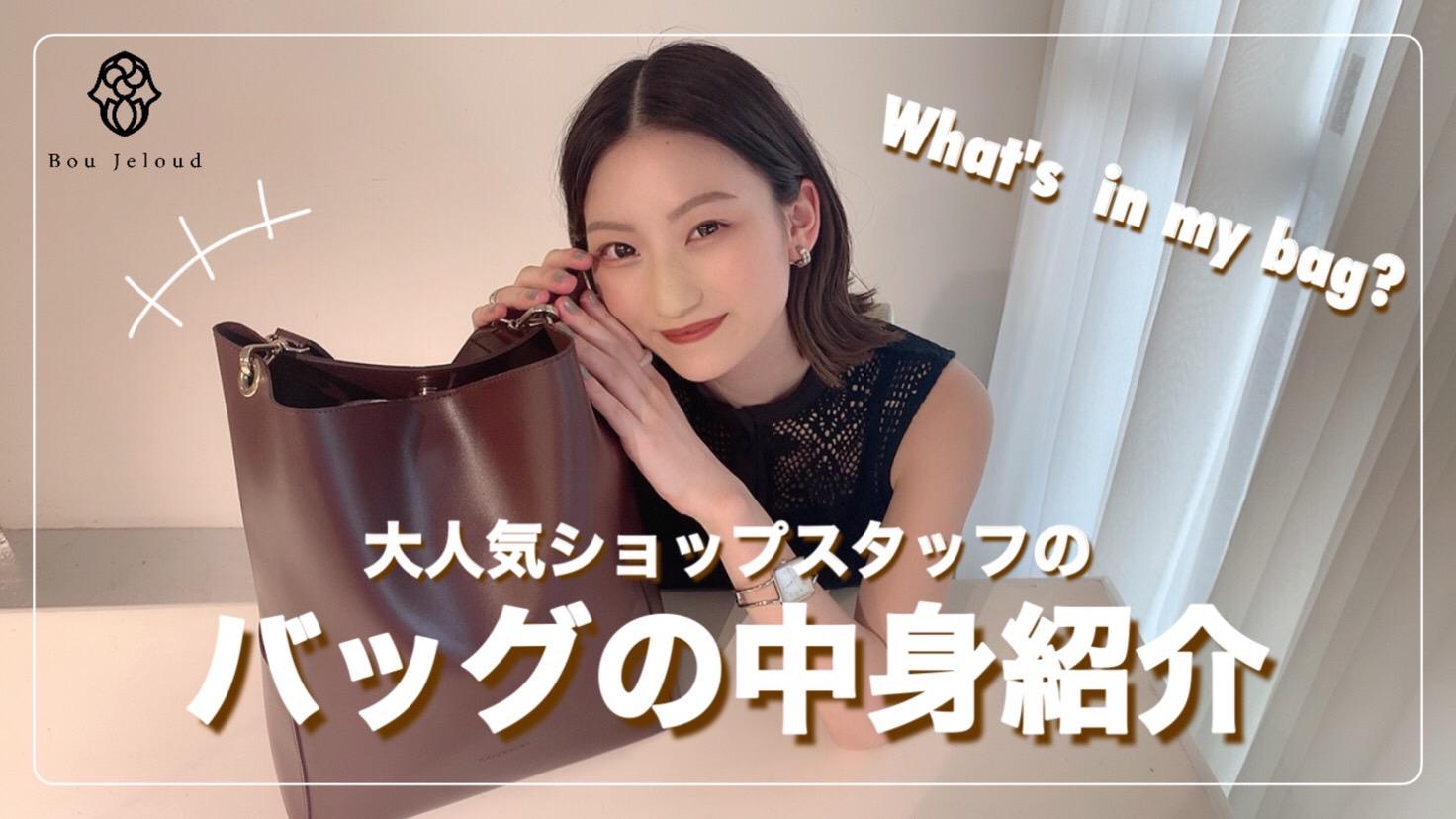 【カバンの中身紹介】