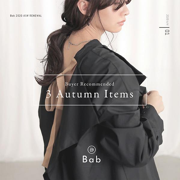3 Autumn Items