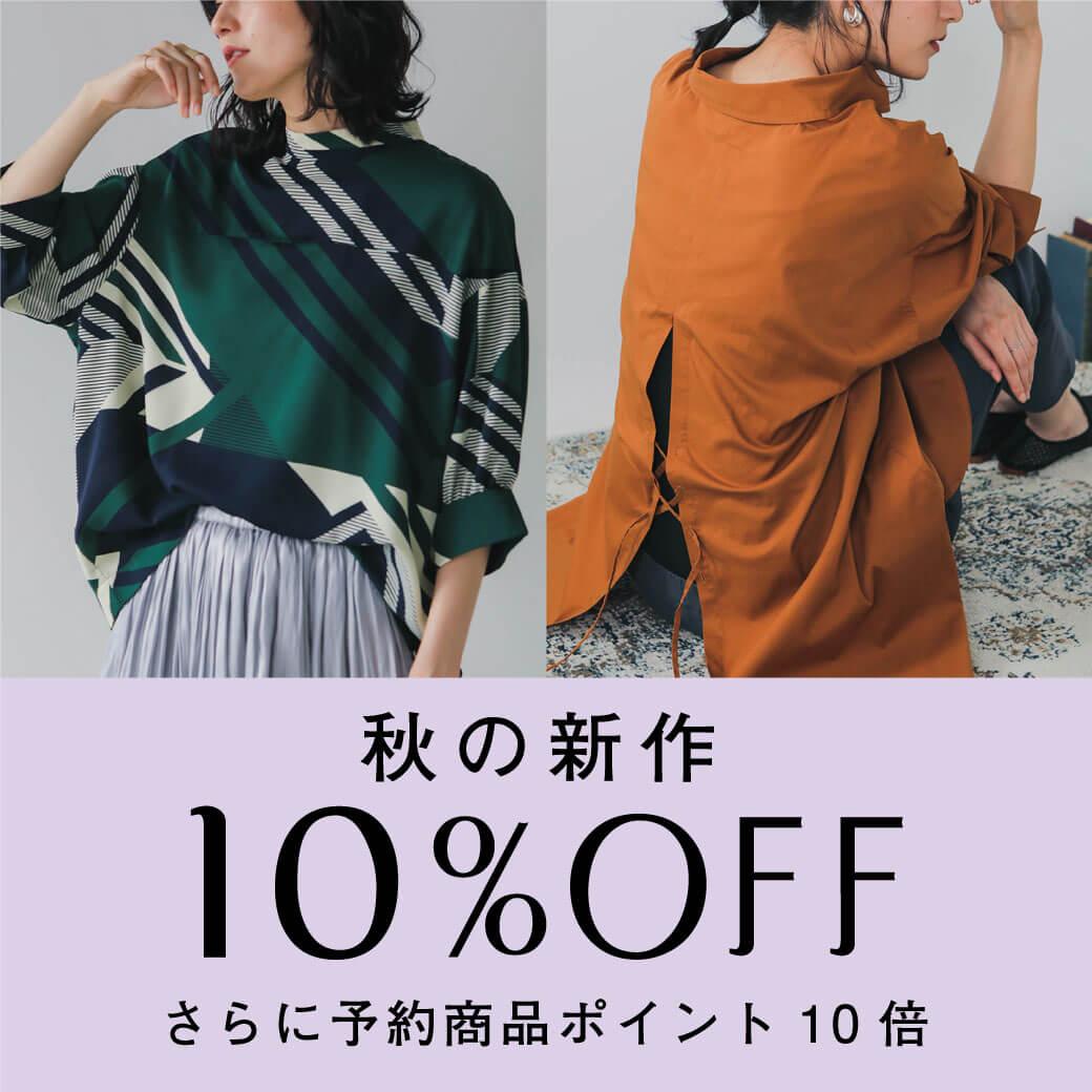 秋の新作 10%OFF