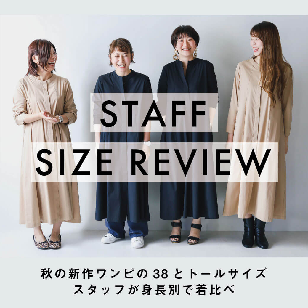 STAFF SIZE REVIEW