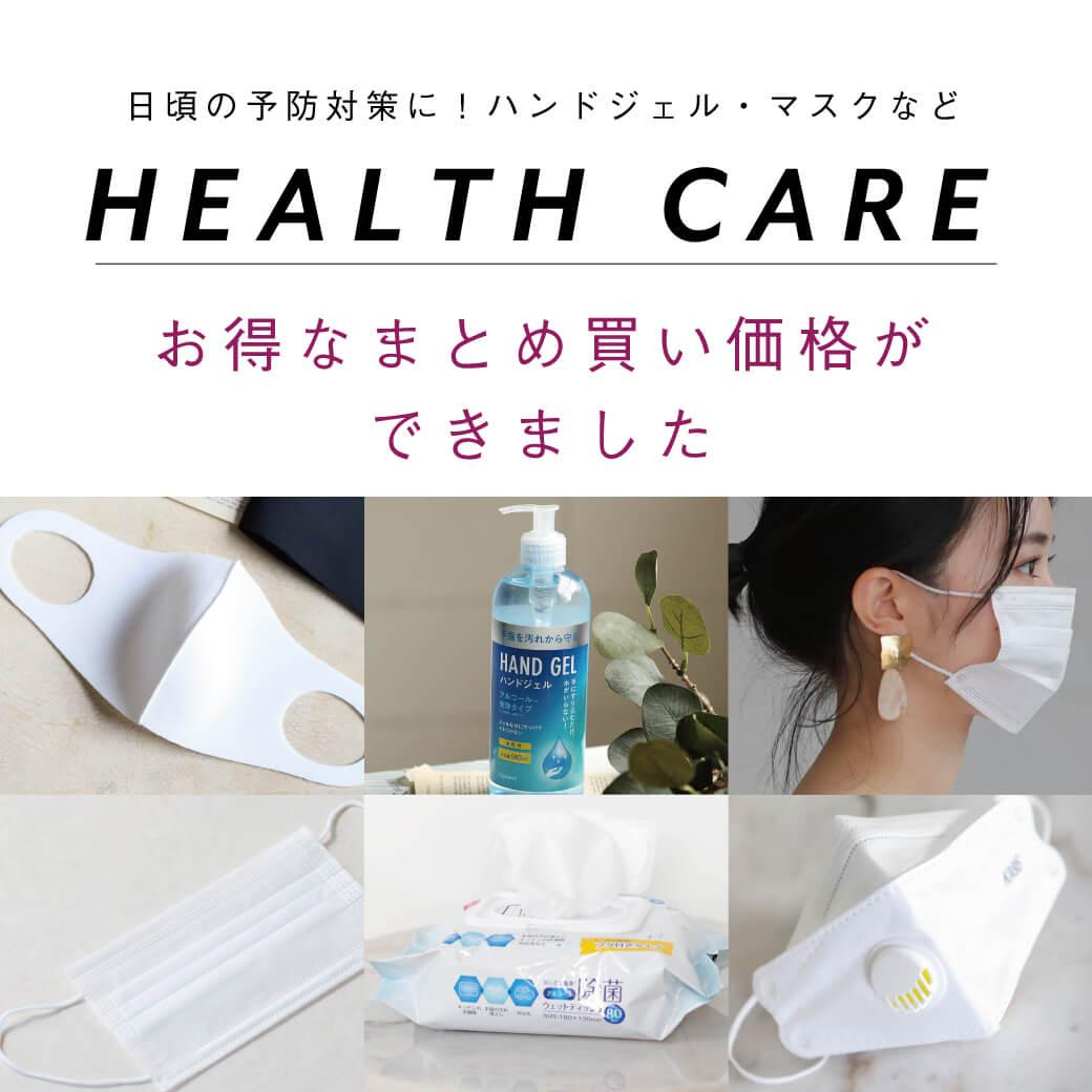 Health care-ヘルスケア- のお取り扱い