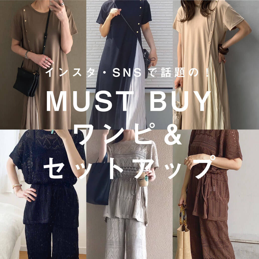 MUST BUY ワンピ&セットアップ